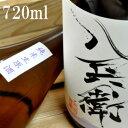 酒屋八兵衛 純米無濾過生原酒 R1BY 720ml【元坂酒造 三重県 多気郡】