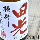 【限定流通酒】田光 純米酒 槽搾り 瓶火入れ 720ml【早川酒造 三重県 菰野町】