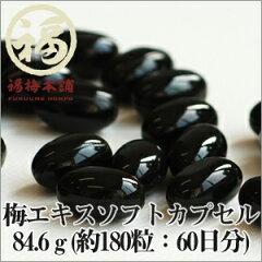 梅エキス(梅肉エキス)ソフトカプセル 約180粒【RCP】