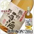 【紀州南高梅使用】熊野梅酒梅干し屋さんの本格梅酒!アルコール度数約13%なのでお酒の苦手な方では、氷などでお薄めても楽しめます。お手頃な価格なのでご家庭用やギフト用に人気です【RCP】02P02Mar14