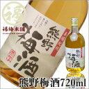 本場紀州の南高梅の梅酒じっくり時間かけて熟成させ造った黄金色の梅酒です。お手頃な値段で紀...