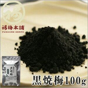 「黒焼梅」100g手軽で飲みやすい!釜でじっくり蒸し焼きにした黒焼梅!