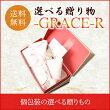 grace-R
