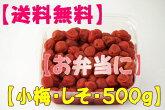 しそ漬け小梅(簡易タイプ)500g
