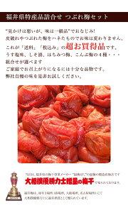 梅干しセット【smtb-T】【送料無料】ジャスト2000円つぶれ梅セット/4個=1kg