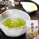 梅抹茶 48g(2g×24袋入)お茶/粉末/抹茶/梅/お茶漬/おかゆ/おにぎりにも
