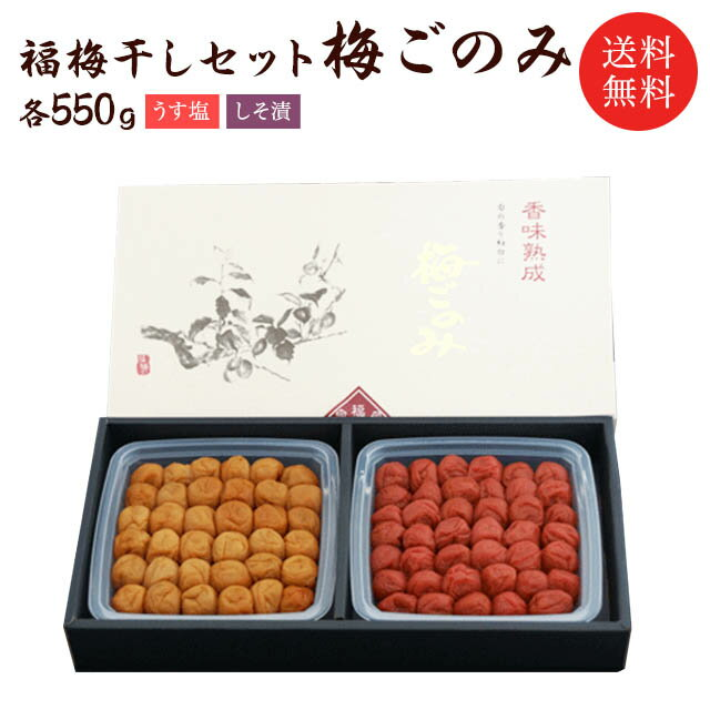 【送料無料】梅干しセット:梅ごのみ(うす塩味550g+しそ漬550gセット=1.1kg)【asrk_ninki_item】