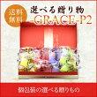 grace-P