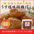うす塩味福梅ぼし1kg(ご家庭用)