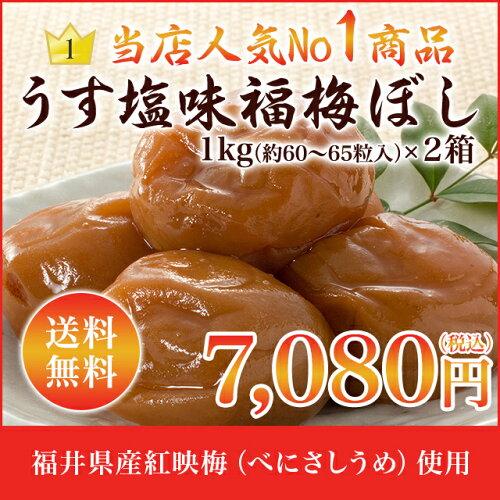 梅干し:うす塩味福梅ぼし1kg(ご家庭用)2箱 【コン...