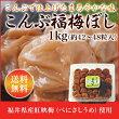 こんぶ福梅ぼし1kg(ご家庭用)