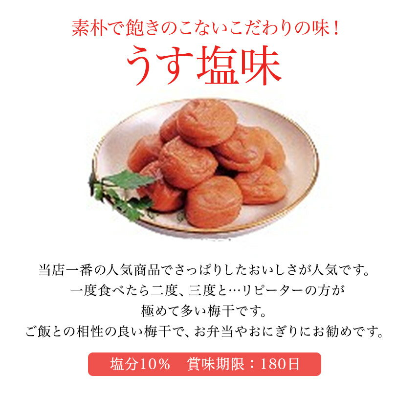 【送料無料】梅干しセット:梅ごのみ(うす塩味4...の紹介画像3