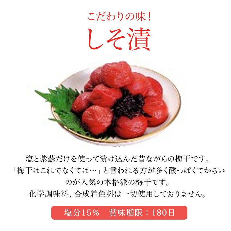 【送料無料】梅干しセット:梅ごのみ(うす塩味4...の紹介画像2