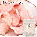 梅ぼしの福梅・楽天市場店で買える「うめせんべい 90g入 梅 ウメ お菓子 おつまみ 煎餅 和菓子 お取り寄せ グルメ」の画像です。価格は380円になります。