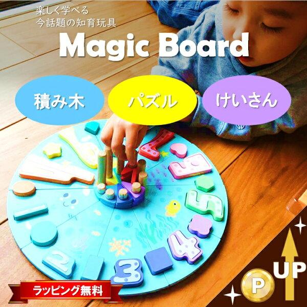5/17(月)9:59全商品2倍 知育玩具木製おもちゃマジックボードパズル積み木計算3D空間認識能力育児お祝いギフトプレゼント