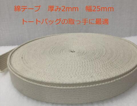 綿テープ 綿100% 厚み2mm 25mm幅 生成 長さは10cm単位でお好みのサイズにカットして販売 綿生成 未晒 カバンの取っ手 持ち手 トートバック ナチュラルトート 子供 リュック ベルト 天然素材 ナチュラル系 業務用 小売り ハンドメイド インテリア