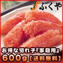 ふくやの家庭用(切れ子)明太子600g・本場博多より【送料無料】で直送!