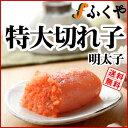 ふくやの『特大!切れ子明太子1kg』【送料無料】無着色辛口(レギュラー)