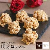 明太ロッシェチョコレートフレークバレンタイン限定商品ふくやとチョコレートショップのコラボ商品