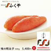 ふくや味の明太子600g《送料無料》