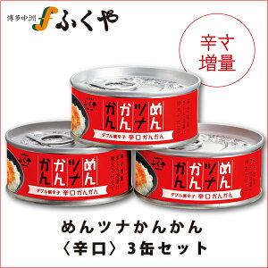 ぴり辛おいしい!めんツナかんかん(辛口)