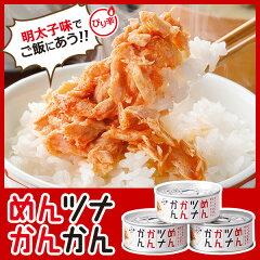 テレビ東京系列『元祖!大食い王決定戦』で話題沸騰!!めんツナかんかん3缶セット!明太子味でご飯…