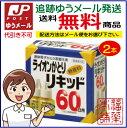 ライオン かとりリキッド60日用(無香料 2本入)【ライオンケミカル】[ゆうパケット・送料無料]