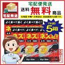 ネノライスα(10g×16袋)×5箱[ネズミ退治] [宅配便・送料無料...