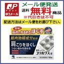【第(2)類医薬品】コリホグス錠(16錠) [ゆうパケット・送料無料]...