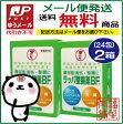【ゆうパケット・送料無料】ラッパ整腸薬BF(24包×2箱)【大幸薬品】