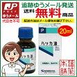 【ゆうパケット・送料無料】ハッカ油(20ml)