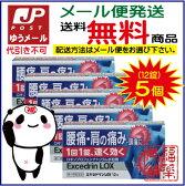 【第1類医薬品】☆エキセドリンLOX(12錠×5個)[ゆうパケット・送料無料]