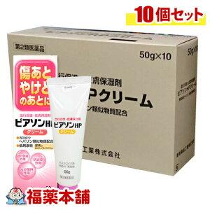 ピアソンHPクリームボーナスセット(50g×10本)