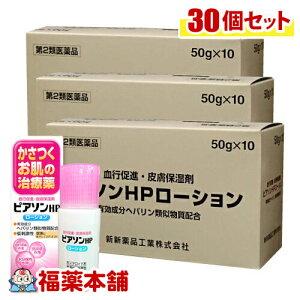 【第2類医薬品】ピアソンHPローション50g×30個[ヒルドイドのジェネリック][宅配便・送料無料]
