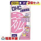 DHCニュースリム80粒×3個