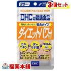 DHCダイエットパワー60粒(20日分)×3個