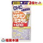 DHCマルチビタミンミネラル+Q10100粒(20日分)×3個