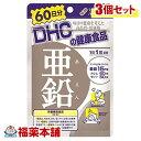 DHC 亜鉛 60粒 (60日分)×3個 [DHC健康食品] [ゆうパケット・送料無料] 「YP20」 1