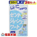DHC セントジョーンズワート 80粒 (20日分)×3個 [DHC健康食品] [ゆうパケット・送料無料] 「YP10」