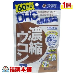 DHC濃縮ウコン(60日分)120粒