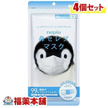 鼻セレブマスク ふつうサイズ(5枚入×4個) [ゆうパケット・送料無料]