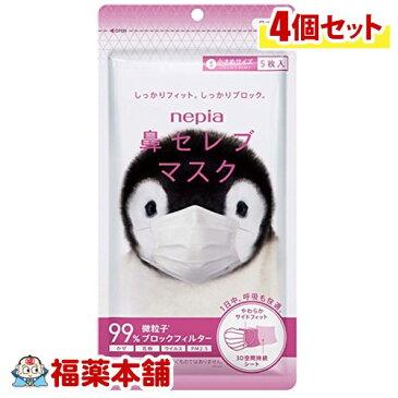 鼻セレブマスク 小さめサイズ(5枚入×4個) [ゆうパケット・送料無料]