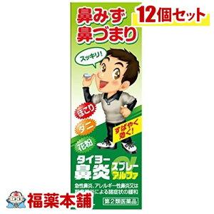 【第2類医薬品】タイヨー鼻炎スプレーアルファ30mL×12個[宅配便・送料無料]