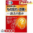 【第3類医薬品】エーザイ 遠志の恵み 84錠×5箱[宅配便・送料無料]