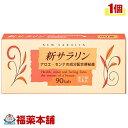 【第(2)類医薬品】新サラリン(90錠) [ゆうパケット・送料無料] 「YP30」