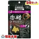 小林 香醋ローヤルゼリーGABA 180粒×5個 [小林製薬の栄養補助食品] [ゆうパケット・送料無料]
