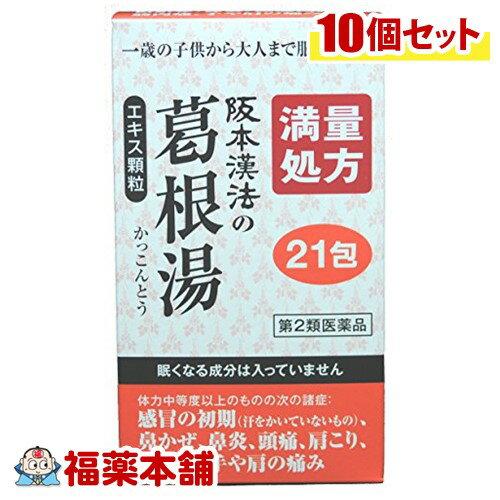 第2類医薬品 サカモト葛根湯エキス顆粒21包×10箱 ・
