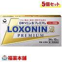 【第1類医薬品】☆ロキソニンSプレミアム(24錠×5個) [...