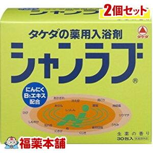 薬用入浴剤シャンラブ(生薬の香り)(30包×2箱)