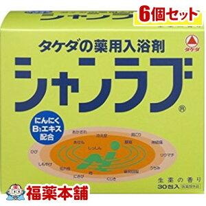 薬用入浴剤シャンラブ(生薬の香り)(30包×6箱)